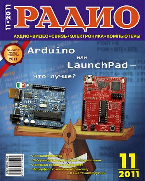 Скачать журнал радио № 11 2011
