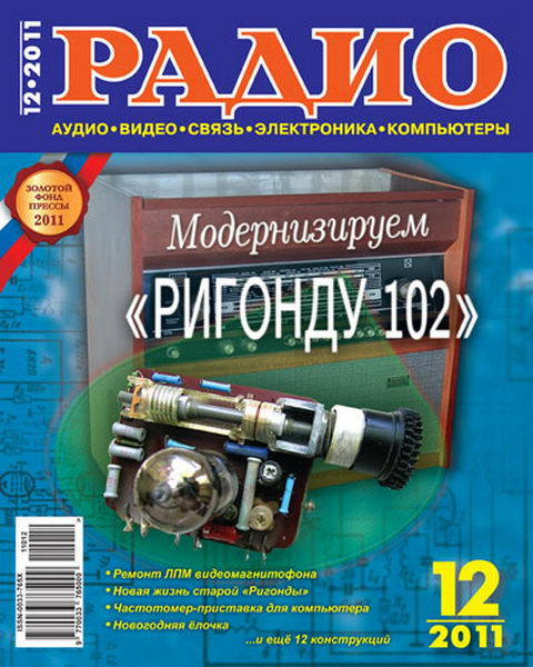 Скачать журнал радио № 12 2011
