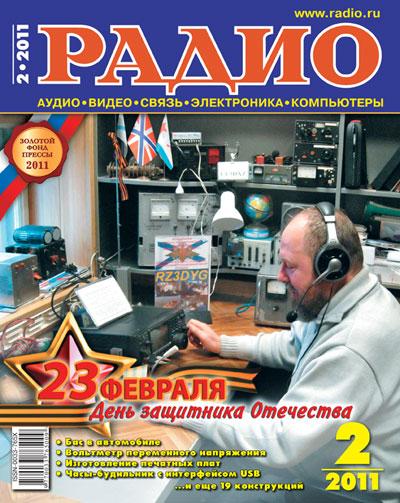 Cкачать журнал радио № 2 2011
